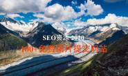 100+免费图片提交网站 SEO资源 2020