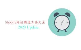 Shopify网站测速工具大全 2020