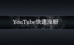 23个YouTube快速涨粉技巧