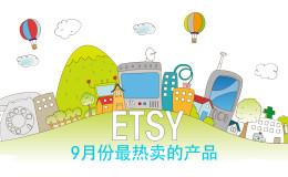 Etsy 9月份最热卖的产品-2021年