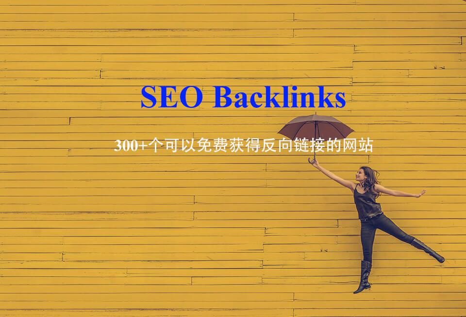300+个可以免费获得反向链接的网站