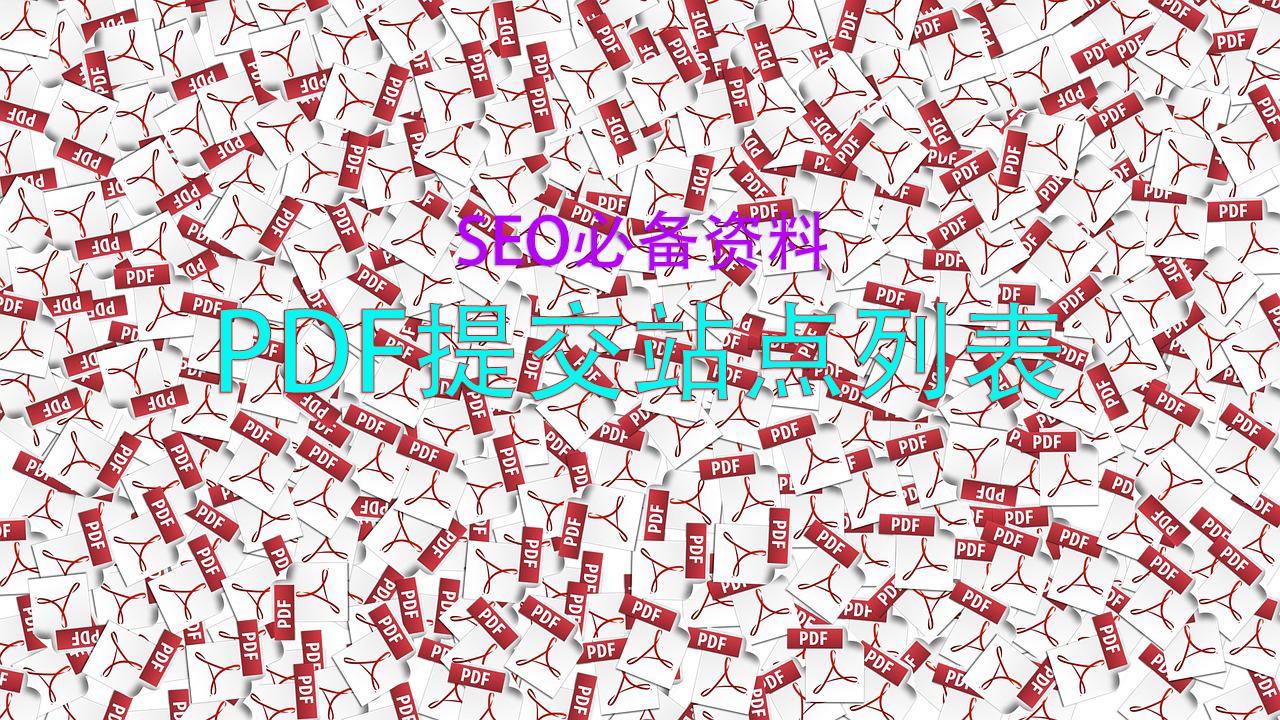 pdf-提交站