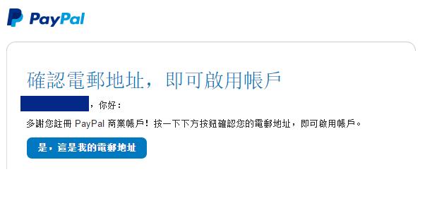 香港离岸公司注册香港Payapl 教程 [2021最新版]