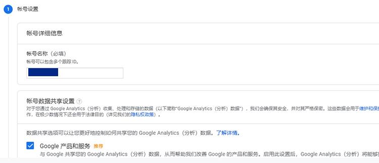 Shopify绑定新版Google-Analytics-GA4-教程