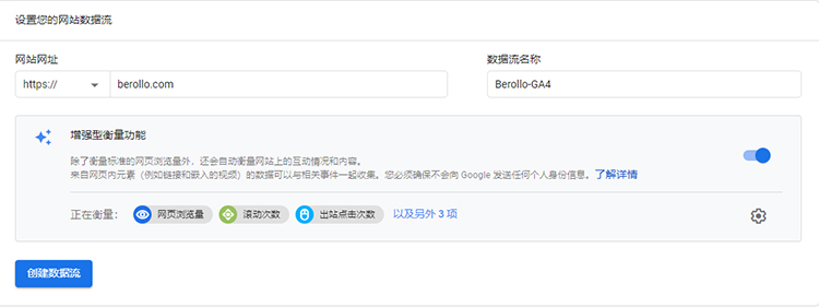 Shopify绑定新版Google-Analytics-GA4-教程-009