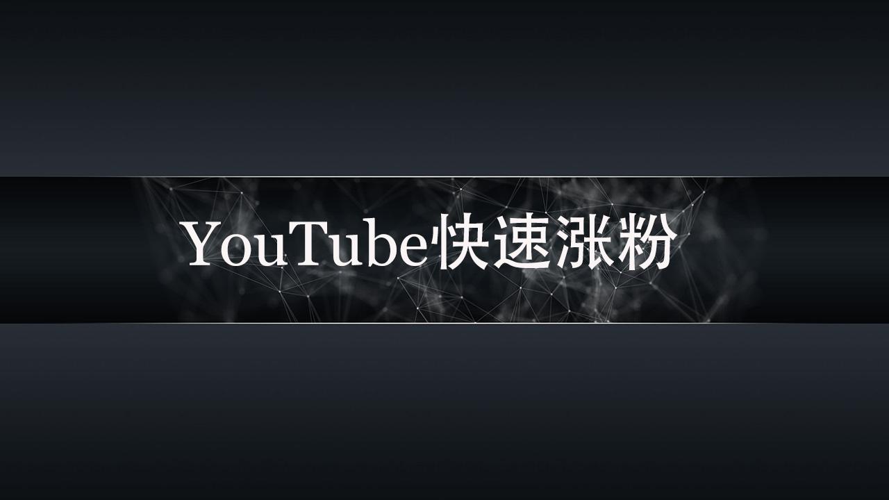 YouTube快速涨粉